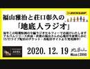 福山雅治と荘口彰久の「地底人ラジオ」  2020.12.19