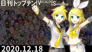 日刊トップテン!VOCALOID&something【日刊ぼかさん2020.12.18】