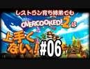 【Overcooked2】レストラン育ち姉弟でもオーバークックは上手くない!#06
