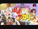 【シレン5+】ハラペコ風来あかりちゃん #1【シナリオダンジョン1/2】