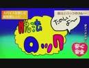【型破ルト】脱法ロック【UTAUカバー】