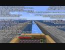 【Minecraft】マイクラ青氷で3000マス高速移動