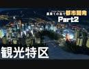 【Cities:Skylines】最果ての島で都市開発 Part2【ゆっくり実況】