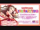 【特別編】 TRICK WAVE!LIVE PARTY!!会 レイ生放送【小関麗奈】2020/11/29放送分アーカイブ
