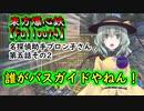 東方爆心鉄【Fallout4】名探偵助手ブロン子さん 第五話その2
