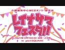 【第69回】 TRICK WAVE!麗奈の日振り返りレイ生放送【小関麗奈】2020/12/12放送分アーカイブ