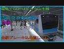 【電車でGO!!はしろう山手線】雪の京浜東北線快速E233系1000番台 全駅ブレーキ込め直しなし&総合評価S(品川~上野)【PS4】