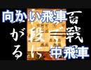 【 向かい飛車 対 中飛車 】振り飛車党が初段を目指すだけ 第136戦【 将棋ウォーズ 実況 】