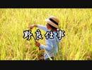 【フリーBGM】某稲作シミュレーションゲームをイメージした和曲