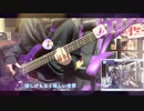 乃木坂46『流星ディスコティック』ベース弾いてみた。