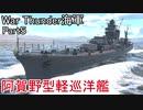 【War Thunder海軍】惑星海戦の時間だ Part5【ゆっくり実況・日本海軍】