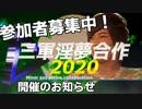 三軍淫夢合作2020参加者募集のお知らせ