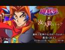 【遊戯王人狼】第六期・運命と死神の右手村~Turn6~