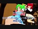 【第13回東方ニコ童祭】やっちゃえ非公式宣伝