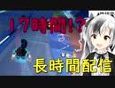 17時間耐久マリカ配信をする鈴木勝【にじさんじ切り抜き】