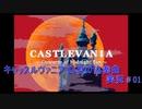 【実況】キャッスルヴァニア 白夜の協奏曲 #01