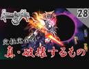 【ロマサガ3 実況】真・破壊するもの サラコマンダーモード【リマスター版 2周目】Part28(最終回)