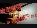 【呪術廻戦op】廻廻奇譚 歌ってギター弾きました@ゆーと