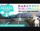 【CeVIO実況】ヌルヌルささらのランディングチャレンジ【MSFS2020】