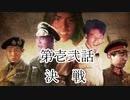 大日ペ帝国総理大臣と化したNKTIDKSG第12話『決戦』【HOI4】
