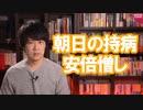 朝日新聞『安倍前政権の「負の遺産」とはきっぱりと決別すべきだ!』【サンデイブレイク189】