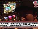嵐・梅屋のスロッターズ☆ジャーニー #534【無料サンプル】