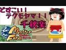 【モンスターファーム移植版】どすこい!テクモヤマ!!千秋楽(最終回)【ゆっくり実況】