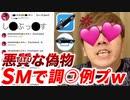 【悪TITU】SMでひき〇げッターの偽物を調〇例プしてみたwww【なりすまし】【ひき〇げキンTV】