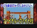 ファイナルファイト#5【熊猫実況】クリア出来るまでセーブしながら毎回プレー!メガクラッシュを遂に習得!!いつクリア出来るか?予想してみて下さい!