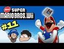 [HOBO BROS]NewスーパーマリオブラザーズWiiを実況プレイ PART 11