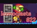 【レンチ x ショットガン x 超能力?】Iconoclastsをゆっくり実況してみました #22