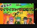 【#コンパス】3人でワイワイ実況【擬音厨】#4