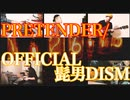【カバー】Pretender/Official髭男dism【在宅セッションズ】