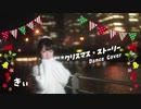 【きぃ】クリスマス・ストーリー/天月-あまつき-【踊ってみた】