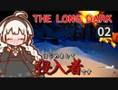 【The Long Dark】はじめまして侵入者です Part2【VOICEROID実況】