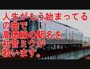 初音ミクが「人生がもう始まってる」の曲で高徳線の駅名を歌います。