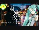 【初音ミク】雨の夜に【ボカロ】【オリジナル】