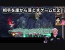 【ゲーム実況動画】スマブラSP「ケビィさんのセフィロスチャレンジ!《後半》」大乱闘スマッシュブラザーズ Special
