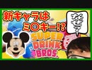 『ドリンクNo.1』新キャラ追加!よりミ〇キー登場!?【SUPER DRINK BROS】