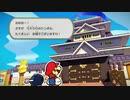 【初見実況】ペーパーマリオ おきらくキング! Part18