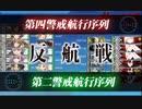 【艦これ】20秋冬E4ラスダン