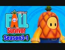 【#ゲーム実況】Fall Survivor 【Season3-1】 #FallGuys