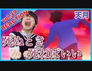 【天月Cover-死ぬとき死ねばいい】リアクション・解説【Amatsuki-Shinu Toki Shineba Ii】