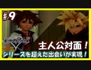 【キングダムハーツ】リベンジ!相手はケルベロス!?【実況プレイ】#9