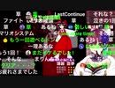 【東方紅魔郷EX】マリン船長 東方理論を使い残り挑戦回数をエクステンドさせる