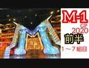 笑ってはいけない【M-1 GP 決勝2020年11月20日】前半1~7組目