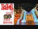 笑ってはいけない【M-1 GP 決勝2020年11月20日】後半8組目~最終決戦
