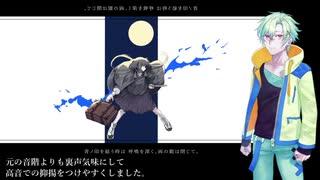 【玖婥えれん追加音階配布】終焉逃避行【UTAUカバー】