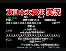 ニコニコ実況 東日本大震災発生時~2011年