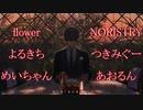 【合唱】ロンリーダンス【男性5名+α】